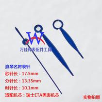 2892机芯指针三针时分秒针手表配件代用浪琴名匠L4表针装ETA2824