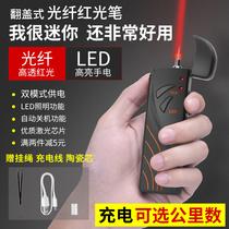 红光光纤笔光10km红光源光纤测试打光笔15公里15MW通光笔20公里光纤打光检测笔30公里迷你红光笔可充电