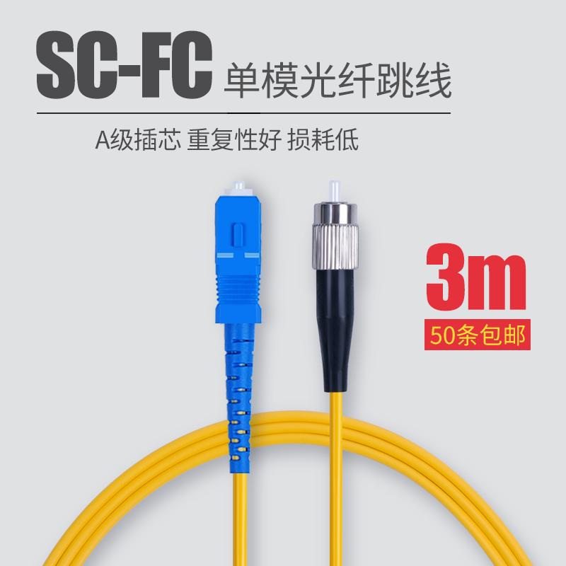 深光 SC-FC3米单模光纤跳线FC-SC尾纤跳线网络光纤线网络级