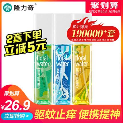 隆力奇驅蚊花露水清香型止癢小瓶噴霧提神蚊不叮防蚊蟲液香水持久