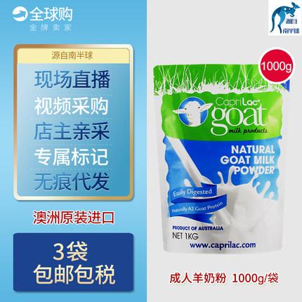 澳洲原装进口Caprilac学生儿童成人中老年孕妇高钙a2山羊奶粉1KG