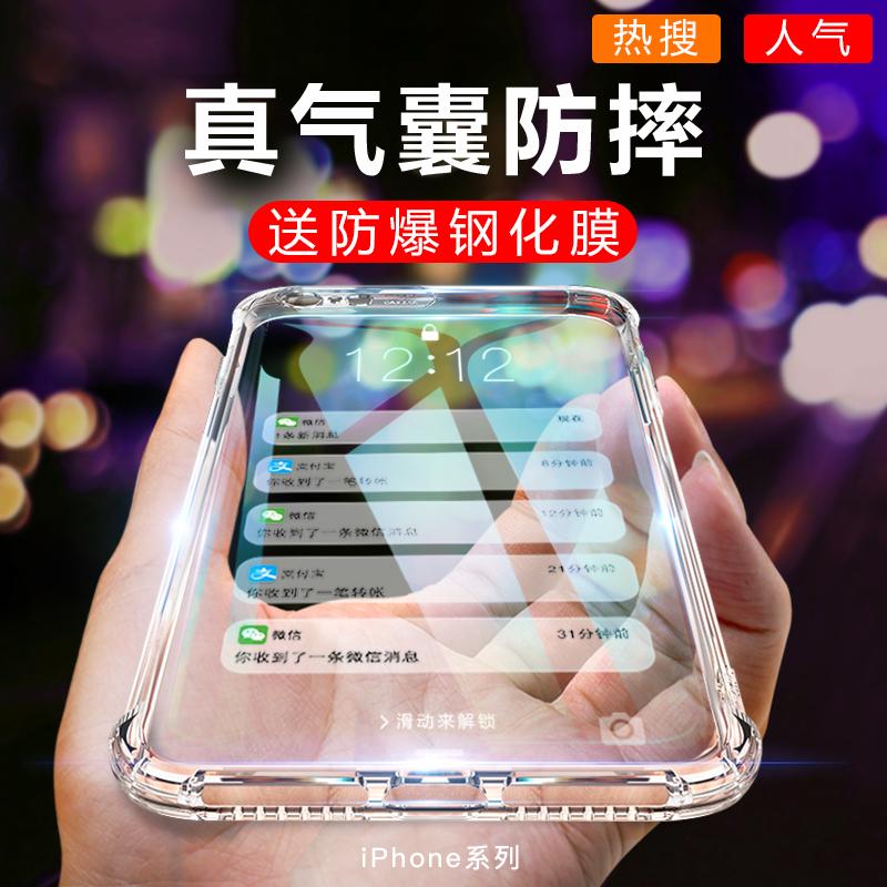 苹果8手机壳7Plus气囊iPhone7透明硅胶苹果7女男防摔八软壳7P超薄i8全包8新款plus潮牌8p网红i创意7?;ぬ? /></span></div> </div><div class=