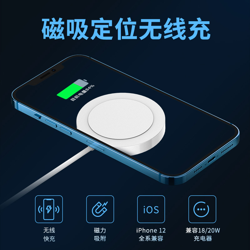 Suitable for iphone12 magnetic wireless charger magsafe apple 12 magnetic 12promax mobile phone special magnet accessories mini unlimited 15W magnetic fast charge 20 desktop PD head