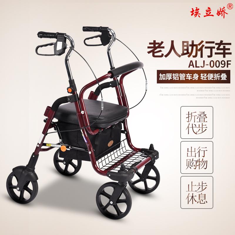 埃立娇老年人购物车手推车助行代步车买菜车铝合金折叠轻便轮椅