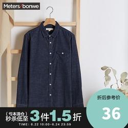 [3件1.5折]美特斯邦威衬衫男春秋时尚简约灯芯绒长袖青年衬衫
