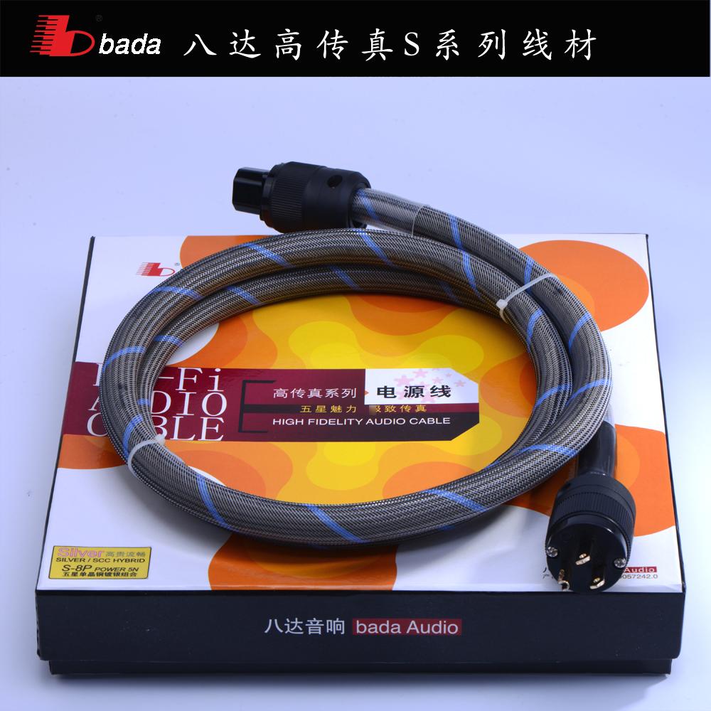 八达音响S-8P镀银发烧电源线HIFI音响单晶铜线国标美标欧标插头