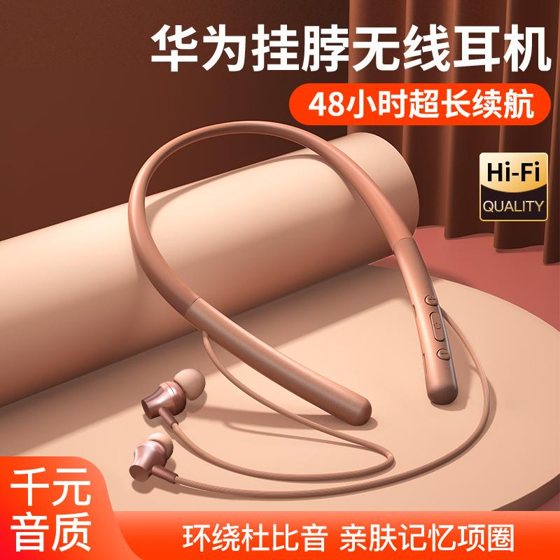 huawei /华为挂脖式无线蓝牙耳机好用吗