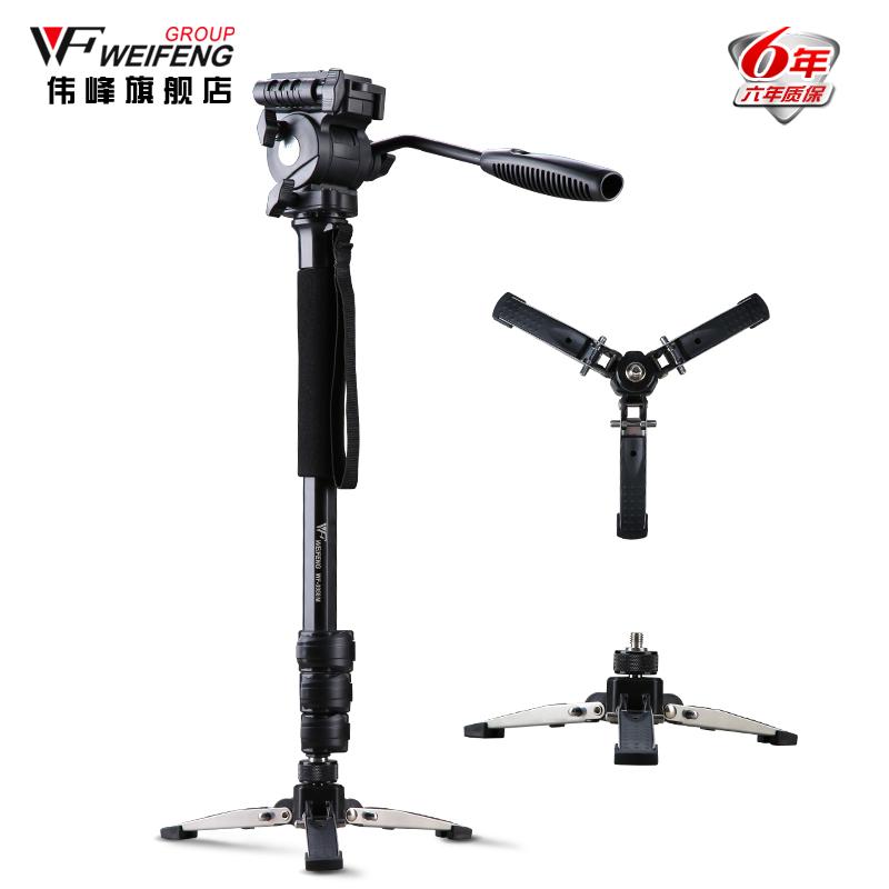 伟峰3958M婚庆旅游登山便携独脚架 专业摄像机单反相机手机三脚架
