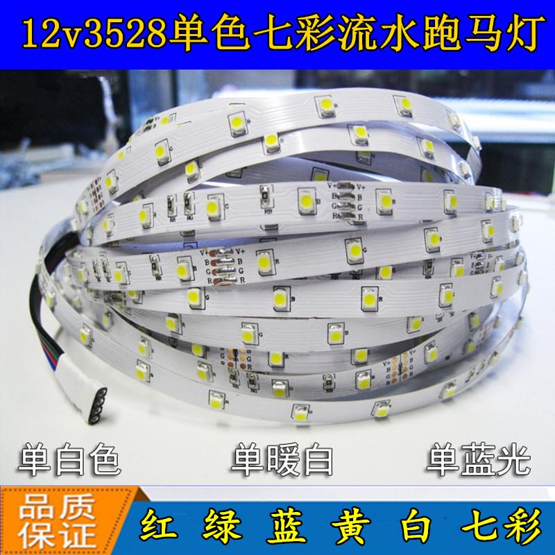 led单色跑马灯带 12V3528贴片七彩红绿蓝白黄单色60珠流水软灯条限3000张券