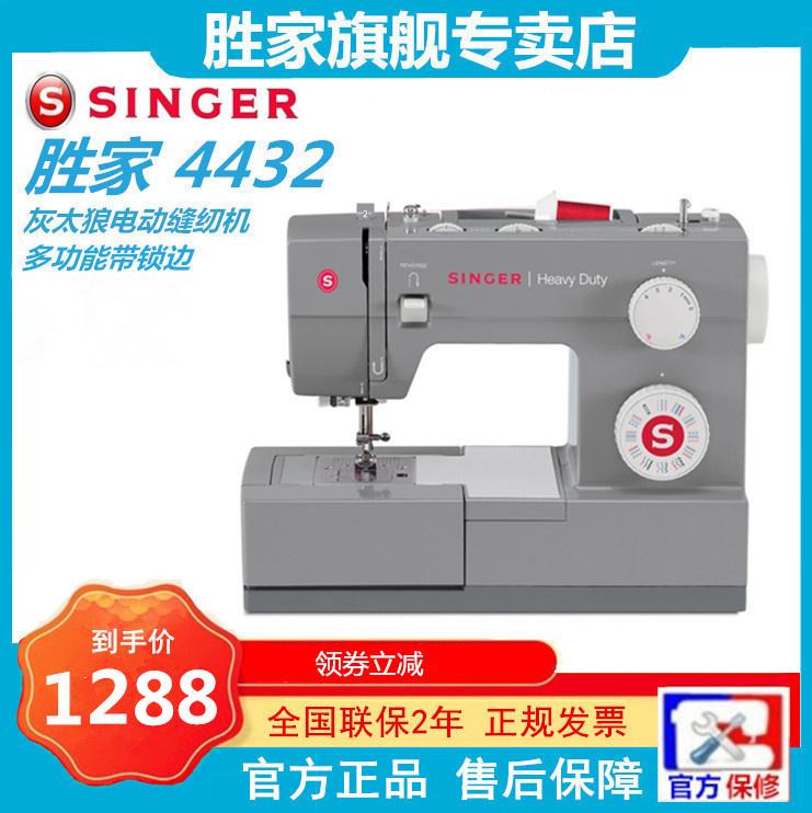 SINGER勝家の裁縫機と電気機械の動く家の多機能の規格品は厚い灰色の太郎を食べます4432(4423進級版)