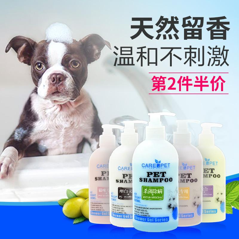 狗狗沐浴露 白毛专用 宠物香波持久留香大瓶猫狗通用浴液杀螨除菌