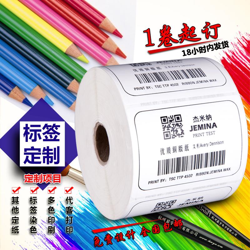 不干胶标签 条码纸 定制 定做 热敏铜版防水强粘PET代打印  包邮