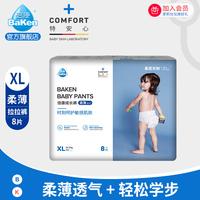 倍康柔薄拉拉裤XL8片超薄透气柔软宝宝婴儿尿不湿试用装夏季体验