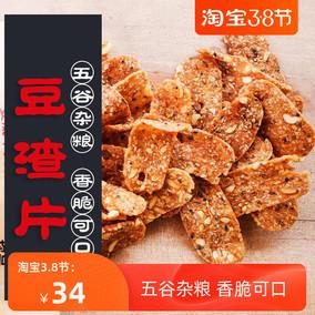 桥农江西湖南特色香脆豆渣片娄底特产赣南特产小吃辣条饼245g*2袋