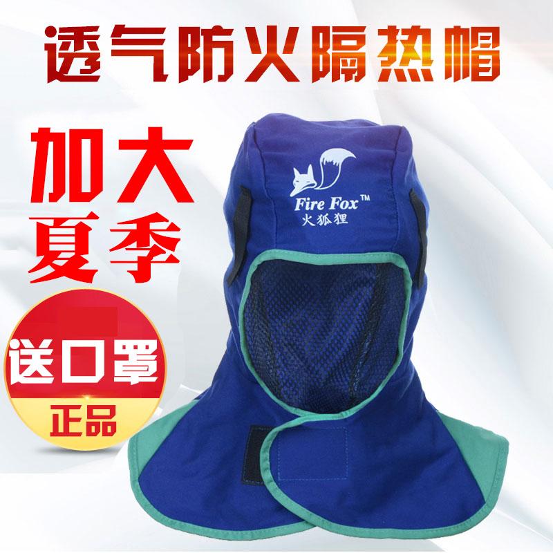 火狐狸焊工防烫帽子风帽防尘帽披肩劳保电焊防护头套焊工防护用品