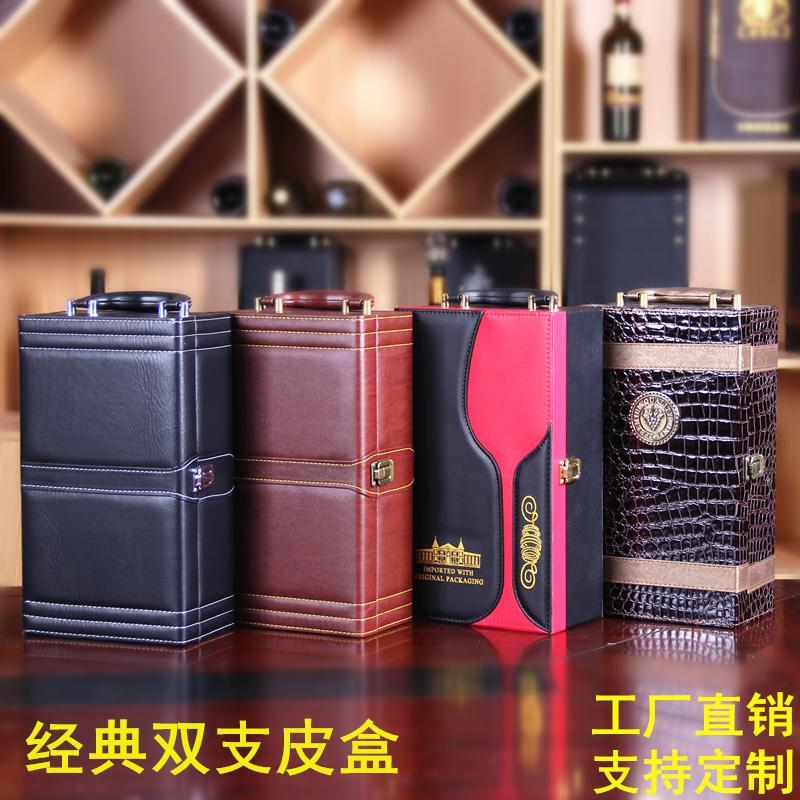 红酒包装盒 礼盒红酒盒子双支装高档皮空盒葡萄酒红酒箱子2支定制