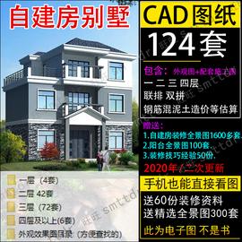 房子设计图农村自建房二层半三层双拼乡村小户型别墅CAD施工图纸