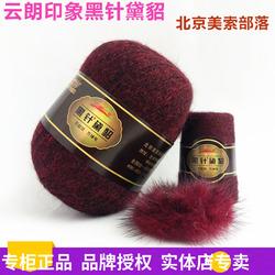 云朗印象黑针黛貂6+6新西兰貂绒毛线手编貂毛线羊绒线特价