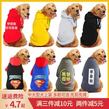 Golden-haired Big Dog Clothes Fall and Winter Dress Labrador Fall Frontier Shepherd Husky Medium-sized Large Dog Pet Guard Clothes
