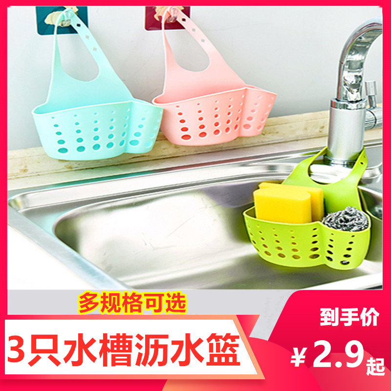 厨房水槽塑料沥水篮 水池置物架水龙头海绵沥水架收纳架收纳挂篮