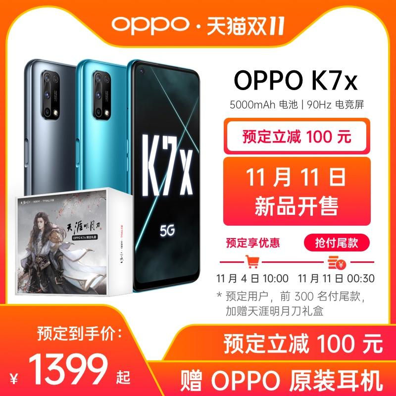 k5oppok7手机oppo大电池电竞屏90Hz闪充VOOC30W手机5G双模K7xOPPO100预定立减新品上市