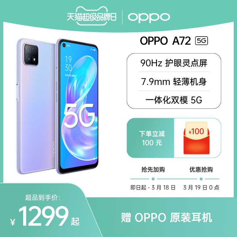 【下单立减100元】OPPO A72 5G双模90Hz屏幕128G大内存大电池全面屏全网通手机OPPO官方旗舰店oppoa72