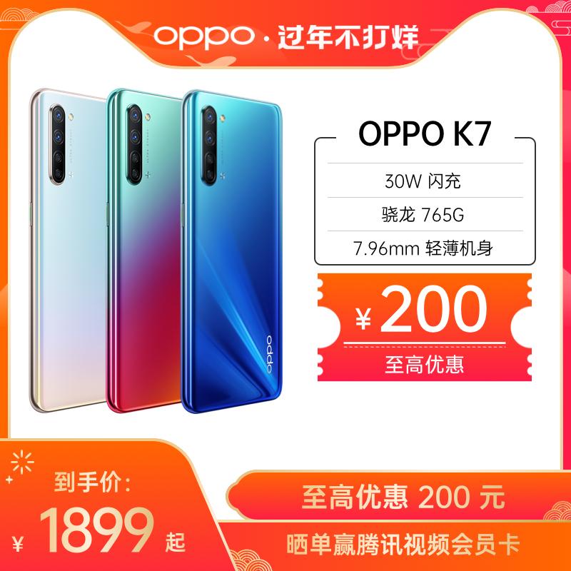 【2.18至高优惠200元】OPPO K7双模5G骁龙765G  30W闪充oppo官网旗舰店官方 oppo手机 oppok7 k5 k3