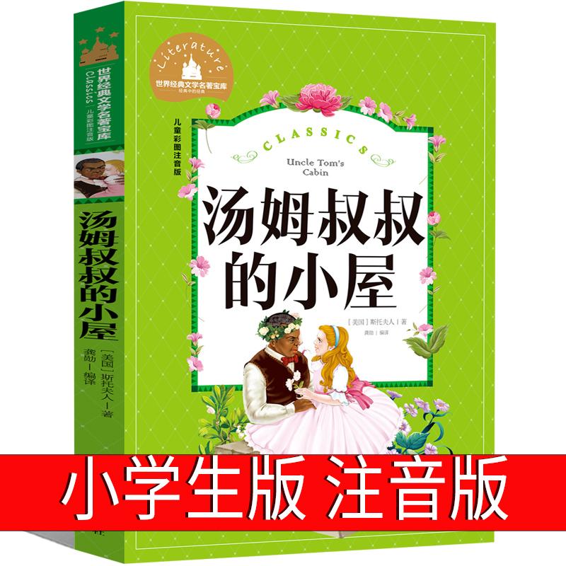 汤姆叔叔的小屋注音版正版原著小学生一年级二年级三年级人民斯托夫人著课外书必读阅读书籍儿童文学读物6-7-8-10岁北京日报出版社