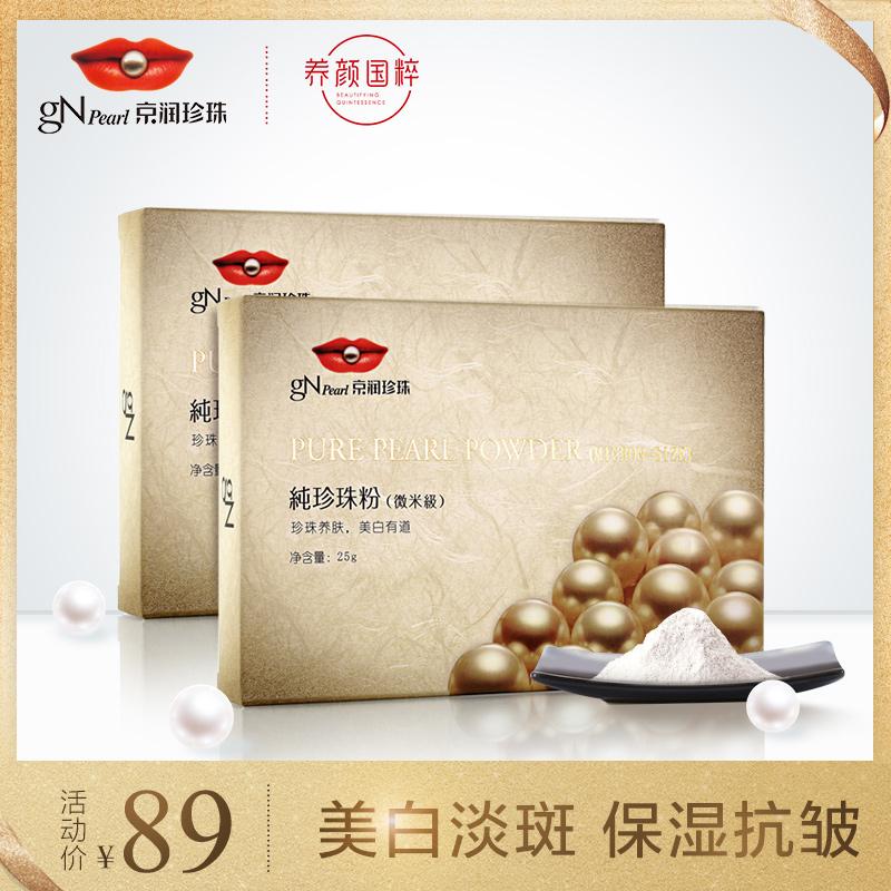京润珍珠纯珍珠粉50g 面膜粉美白补水清爽控油提亮肌肤正品