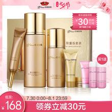 京润珍珠靓采心动组合 洁面水乳化妆品组合补水保湿提亮肤色 正品