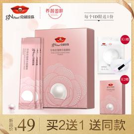 京润珍珠玫瑰精华面膜粉40g 外用补水保湿滋养润肤珍珠粉提亮肤色图片