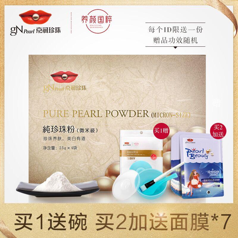 京润珍珠微米纯珍珠粉100g 美白补水外用面膜粉保湿润泽养肤女