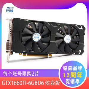 铭鑫GTX1660TI 6GB GDDR6炫彩版游戏显卡 吃鸡LOL电脑装机DIY硬件