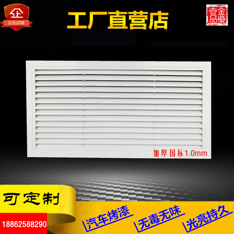Heating cover aluminum alloy louver ventilation manhole professional customization central floor heating return air dust-proof decoration thick