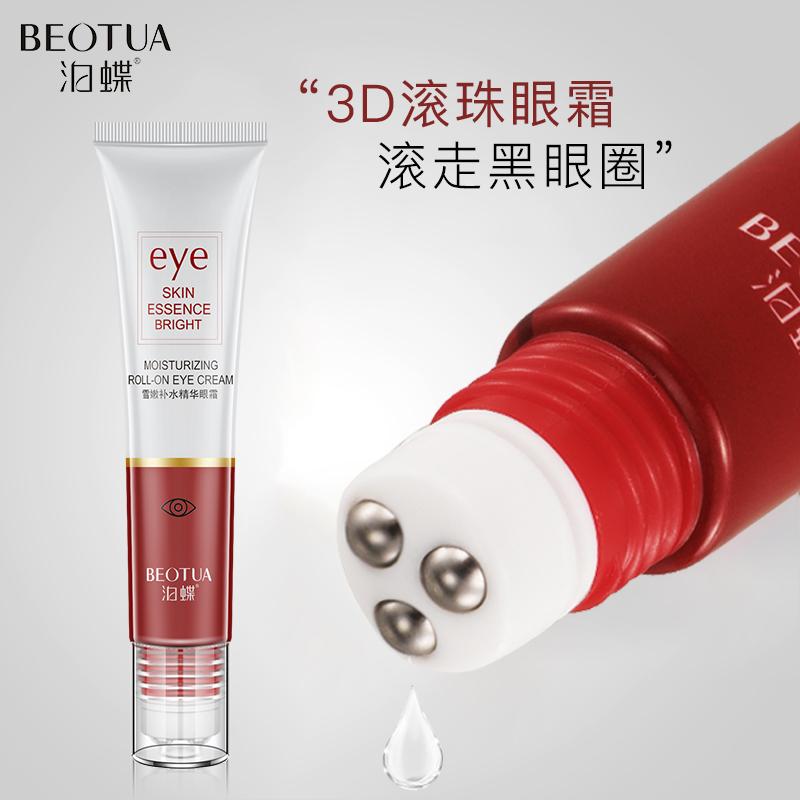 【第2-3件0元】3D立体滚珠精华眼霜提拉紧致补水保湿淡化黑眼圈