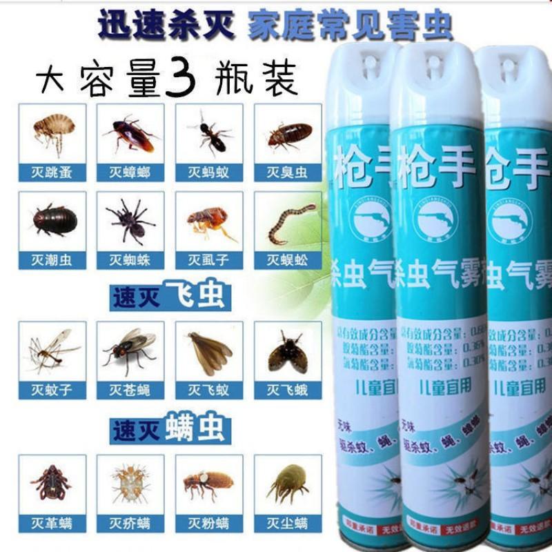 杀虫剂枪手家用喷雾剂无味型酒店气雾剂灭害灵驱蚊子苍蝇药杀蟑螂