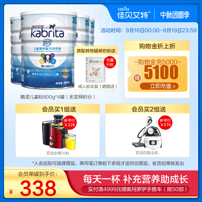 【顺丰包邮】 佳贝艾特睛滢儿童学生成长配方羊奶粉4段800g*4罐装