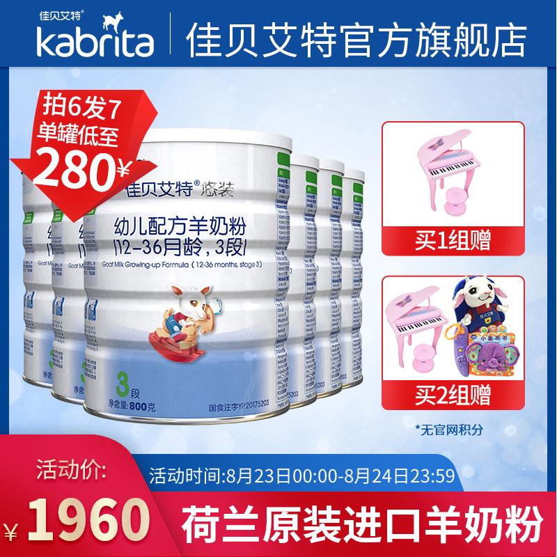 佳贝艾特kabrita旗舰店婴儿羊奶粉3段悠装800g*6无官网积分荷兰
