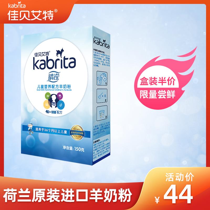 佳贝艾特kabrita旗舰店睛滢儿童学生羊奶粉4段150g试用装荷兰进口