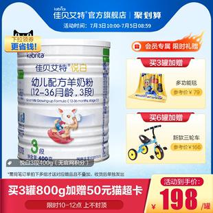 佳贝艾特旗舰店官网婴儿配方羊奶粉3段1-3岁悦白400g荷兰原装进口
