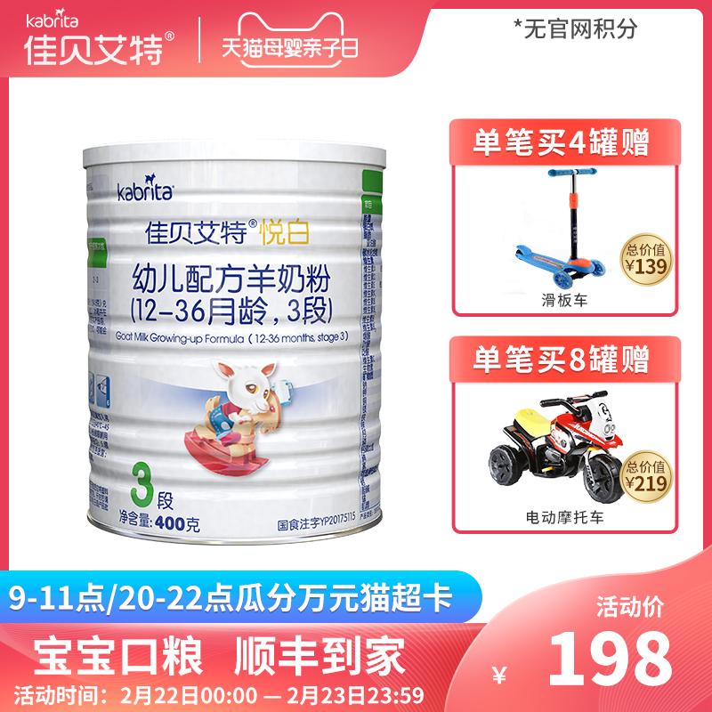佳貝艾特旗艦店官網嬰兒配方羊奶粉3段1-3歲悅白400g荷蘭原裝進口