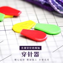 縫紉機穿線器針線1枚 塑料尾 蘇繡刺繡十字繡工具引線器穿針器
