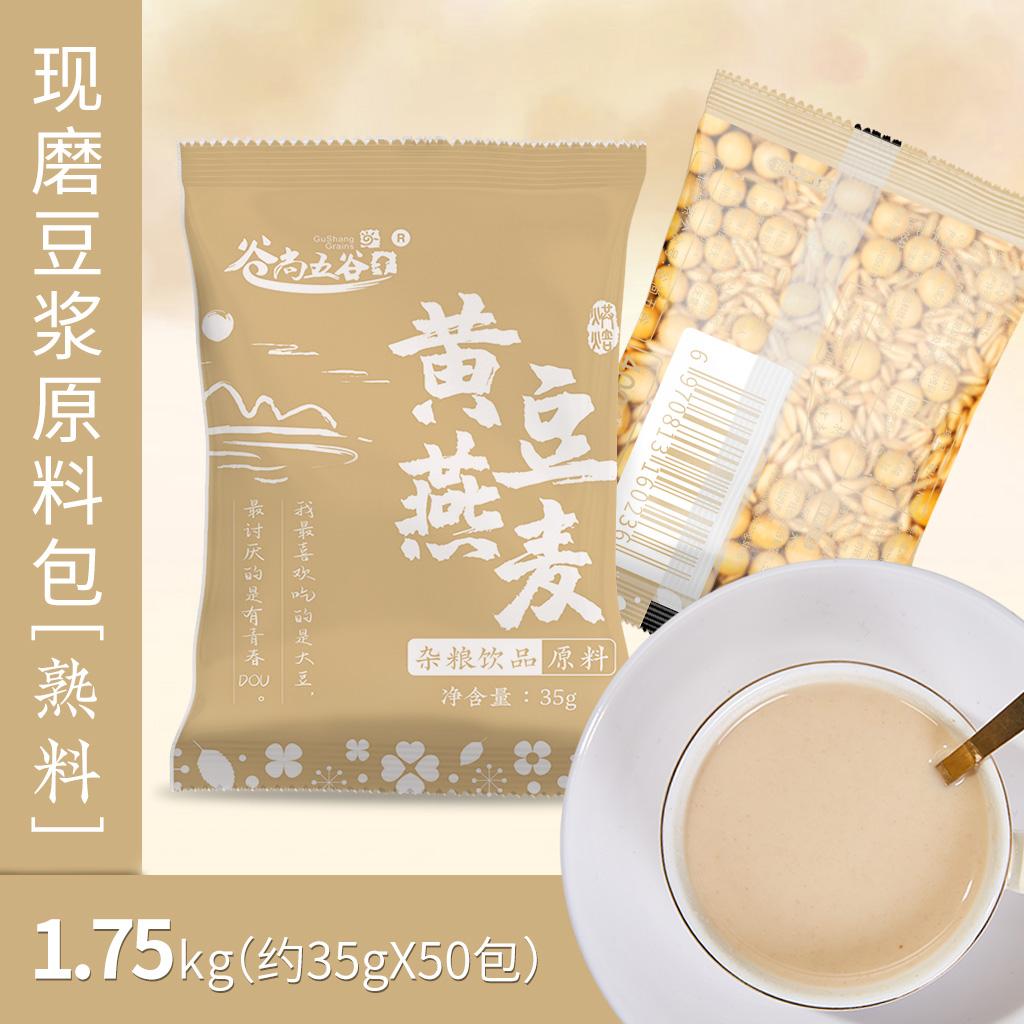 穀尚五穀豆乳の材料は35 g*50包を包んで、現在よく練って豆を商いする五穀の雑穀袋に入れて大豆の味の豆乳を詰めます。