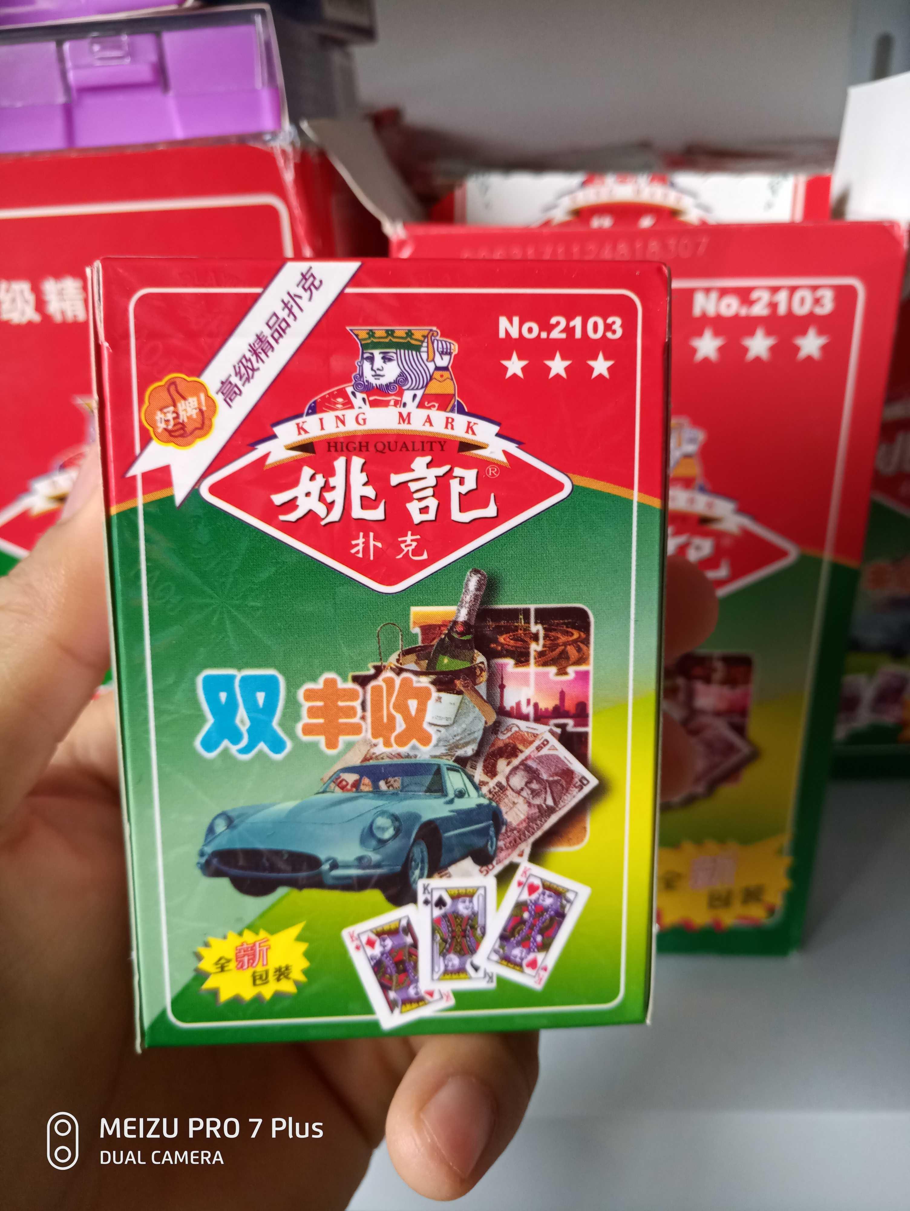 姚记扑克牌2103 姚记双丰收手工魔术原厂正品