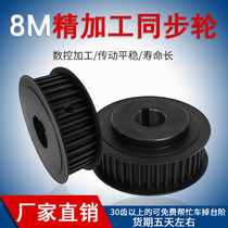 Synchronous belt wheel 8M30 tooth T Synchronous wheel Synchronous belt set combination mechanical transmission belt wheel custom speed ratio 1:2