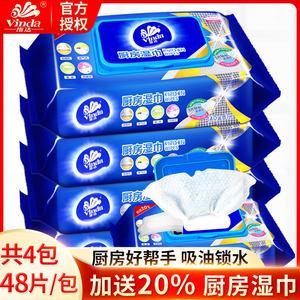 Vinda/维达厨房湿纸巾48片*4包卫生清洁用纸去油污抽取式带盖湿巾