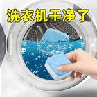 【菲博思】洗衣机清洗剂泡腾片 券后9.9元包邮
