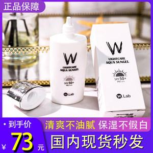 韩国wlab w . lab水光隔离乳防晒霜