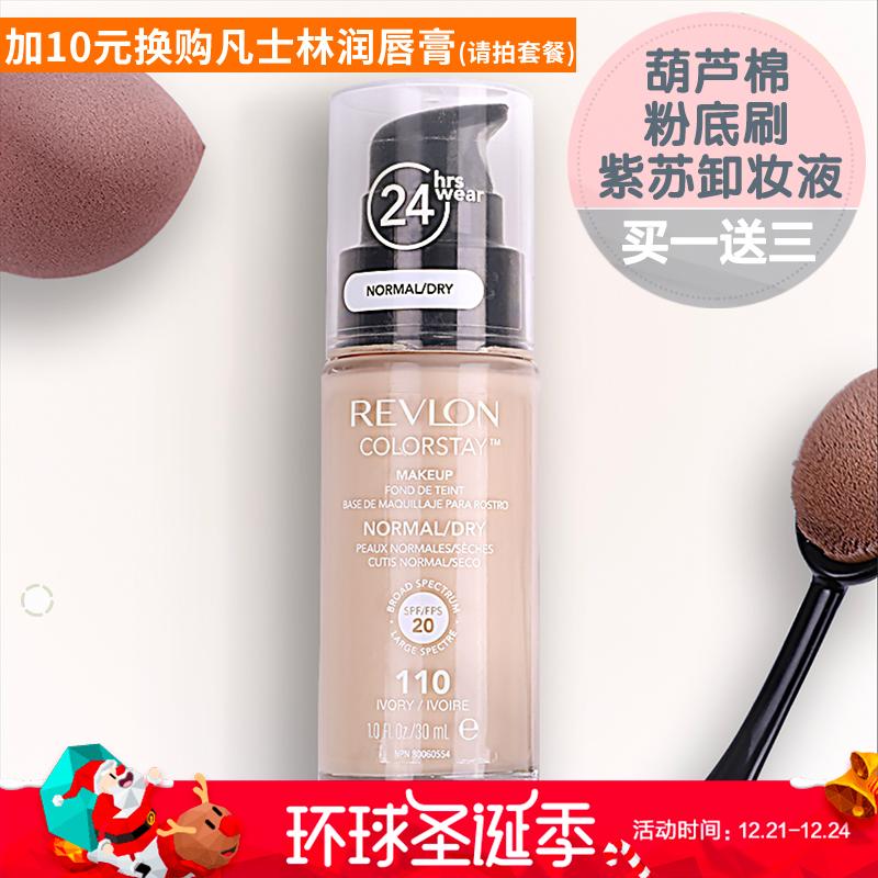 美国Revlon 露华浓24小时粉底液 保湿遮暇持久控油不易脱色脱妆