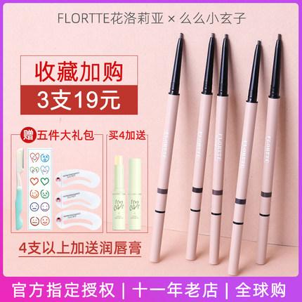 Flortte花洛莉亚双头极细眉笔粉花落利亚超细头女防水持久不脱色